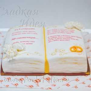 Торт Книга любви